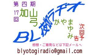 【BL夜伽ラヂオ第四期】放送予告:加山弓【第17回】