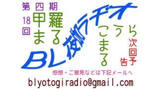 【BL夜伽ラヂオ第四期】放送予告:甲羅まる【第18回】