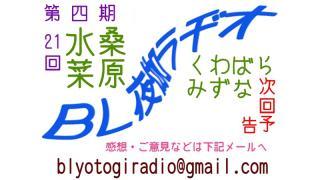 【BL夜伽ラヂオ第四期】放送予告:桑原水菜【第21回】