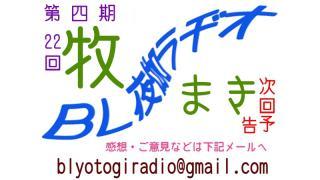 【BL夜伽ラヂオ第四期】放送予告:牧【第22回】