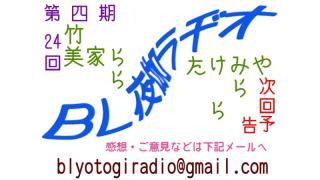 【BL夜伽ラヂオ第四期】放送予告:竹美家らら【第24回】