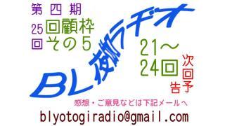 【BL夜伽ラヂオ第四期】放送予告:回顧枠その5【第25回】