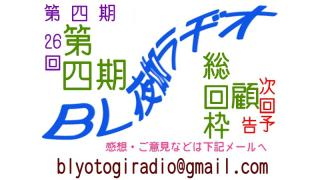 【BL夜伽ラヂオ第四期】放送予告:総回顧枠【第26回】