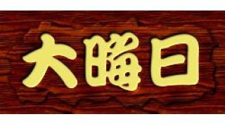 丙申・大晦日