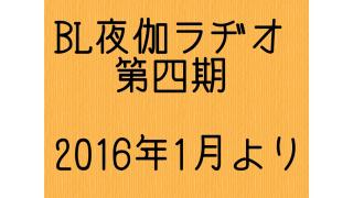 【BL夜伽ラヂオ】第四期終了に伴うコミュプロフィール保全