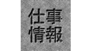 【事務】商業媒体参加状況20170105【現状】