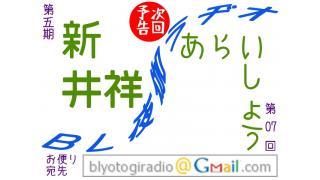 【BL夜伽ラヂオ第五期】放送予告:新井祥【第07回】
