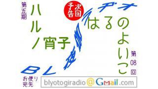 【BL夜伽ラヂオ第五期】放送予告:ハルノ宵子【第08回】