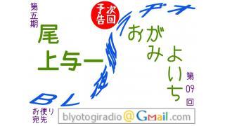 【BL夜伽ラヂオ第五期】放送予告:尾上与一【第09回】