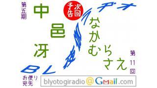 【BL夜伽ラヂオ第五期】放送予告変更:中邑冴【第11回】