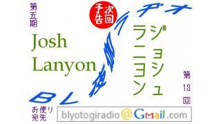 【BL夜伽ラヂオ第五期】放送予告:ジョシュ・ラニヨン【第13回】