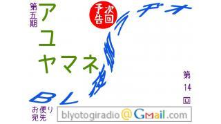 【BL夜伽ラヂオ第五期】放送予告:アユヤマネ【第14回】