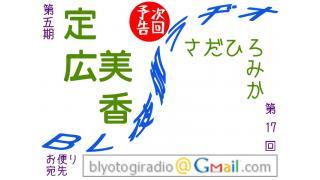 【BL夜伽ラヂオ第五期】放送予告:定広美香【第17回】