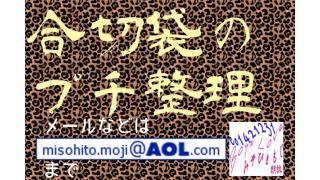 【雑談】合切袋のプチ整理【休止】20170821