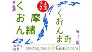 【BL夜伽ラヂオ第五期】放送予告:くおん摩緒【第18回】