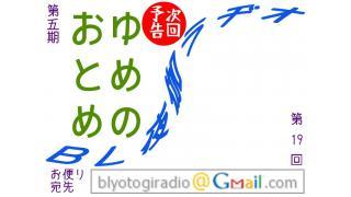 【BL夜伽ラヂオ第五期】放送予告:ゆめのおとめ【第19回】