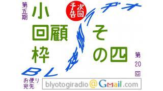 【BL夜伽ラヂオ第五期】放送予告:小回顧枠その四【第20回】