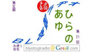 【BL夜伽ラヂオ第五期】放送予告:ひらのあゆ【第21回】
