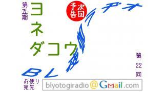 【BL夜伽ラヂオ第五期】放送予告:ヨネダコウ【第22回】