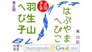 【BL夜伽ラヂオ第五期】放送予告:羽生山へび子【第23回】