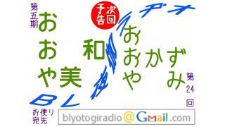 【BL夜伽ラヂオ第五期】放送予告:おおや和美【第24回】