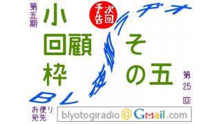 【BL夜伽ラヂオ第五期】放送予告:小回顧枠その五【第25回】