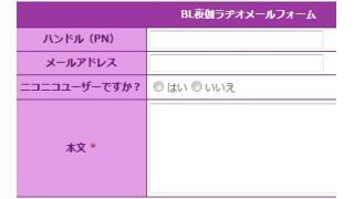 【BL夜伽ラヂオ】メールフォーム設置