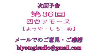 【BL夜伽ラヂオ】第36回予告