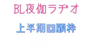【BL夜伽ラヂオ】上半期回顧枠・予告【突発企画】