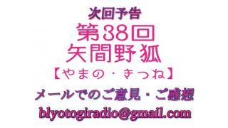 【BL夜伽ラヂオ】第38回予告