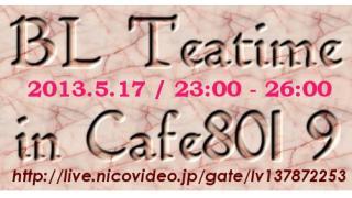 【BL Teatime 9】本日深夜、cafe801にて