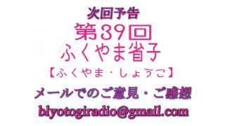 【BL夜伽ラヂオ】第39回予告