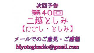 【BL夜伽ラヂオ】第40回予告
