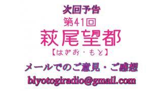 【BL夜伽ラヂオ】第41回予告(追記有)