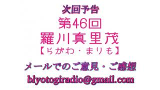 【BL夜伽ラヂオ】第46回予告