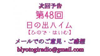 【BL夜伽ラヂオ】第48回予告