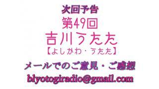 【BL夜伽ラヂオ】第49回予告