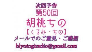 【BL夜伽ラヂオ】第50回予告