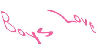 【BL夜伽ラヂオ】配信番組メールフォーム一覧【BoysLoveみそひともじ朗詠】