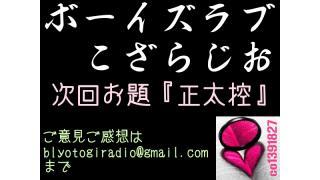 【ボーイズラブこざらじお】次回予告【20130910】