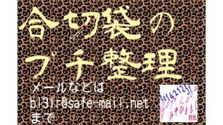 【雑談】合切袋のプチ整理【次回予告】