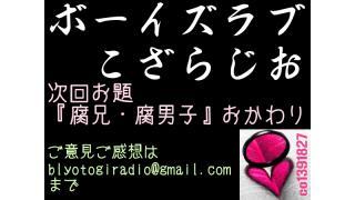 【ボーイズラブこざらじお】次回予告【20130924】