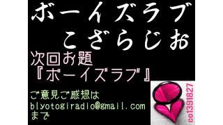 【ボーイズラブこざらじお】次回予告【20131001】