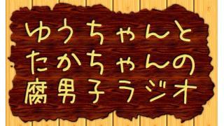 【横から】ゆうちゃんとたかちゃんの腐男子ラジオ【宣伝】