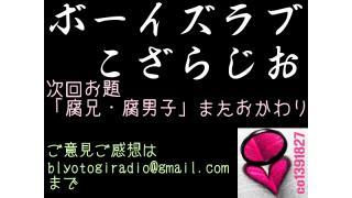 【ボーイズラブこざらじお】次回予告【20131015】