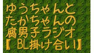 【横から】ゆうちゃんとたかちゃんの腐男子ラジオ【宣伝】20131017