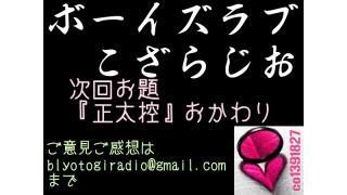 【ボーイズラブこざらじお】次回予告【20131112】