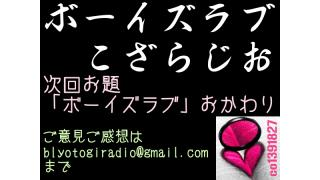 【ボーイズラブこざらじお】次回予告【20131126】