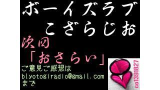 【ボーイズラブこざらじお】次回予告【20131210→20131211】