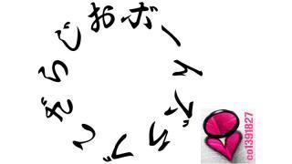 【BL夜伽ラヂオ】「ボーイズラブこざらじお2013」終了につきコミュニティプロフィール保全